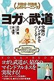 小沢隆 'ヨガ×武道 究極のメンタルをつくる! 対自分・対他者  心のトレーニング'