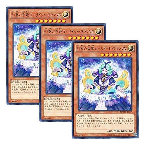 3枚 遊戯王 日本語版 NECH-JP007 幻奏の音姫ローリイット・フランソワ (レア)