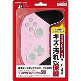 ニンテンドースイッチProコントローラ用保護カバー『プロテクトカバーProSW(ピンク)』 - Switch
