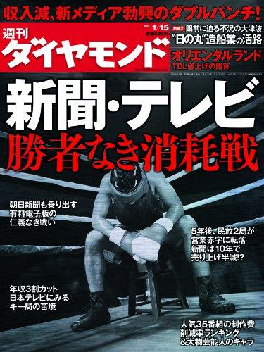 週刊 ダイヤモンド 2011年 1/15号 [雑誌]の詳細を見る