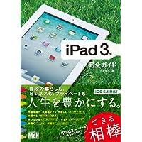 iPad 3rd 完全ガイド