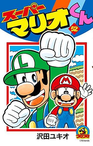 スーパーマリオくん 52 (てんとう虫コロコロコミックス)