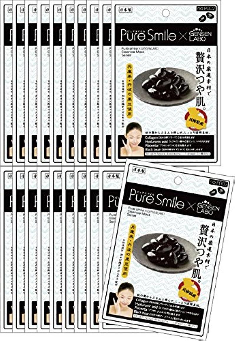 希望に満ちたいろいろ美容師ピュアスマイル P×Gエッセンスマスク 兵庫県?丹波の黒豆PG02 20枚セット