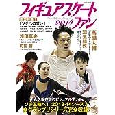 フィギュアスケートファン2014