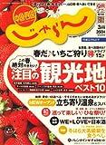 じゃらん 中国・四国版 2008年 03月号 [雑誌] 画像