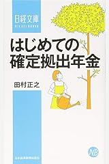 はじめての確定拠出年金 (日経文庫) 新書