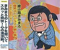 綾小路きみまろ 爆笑スーパーライブ第1集!中高年に愛をこめて