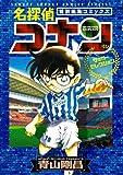 名探偵コナンサッカーコレクション 限定版