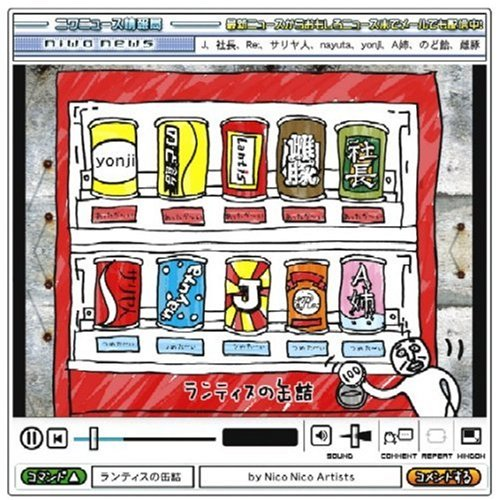 ランティスの缶詰 by Nico Nico Artistsの詳細を見る