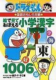 ドラえもんの国語おもしろ攻略 絵で見ておぼえる小学漢字1006 (ドラえもんの学習シリーズ)