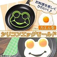 AP エッグモールド シリコン カエル型 目玉焼きやパンケーキにおすすめ♪ AP-TH514