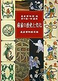 麻雀の歴史と文化—麻雀博物館図録