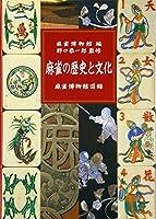麻雀の歴史と文化―麻雀博物館図録