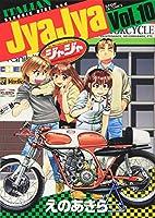 ジャジャ (10) (サンデーGXコミックス)