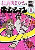 秋月あきひろのポジション / 野村宗弘 のシリーズ情報を見る