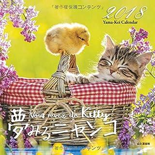 カレンダー2018 夢みるニャンコ (ヤマケイカレンダー2018)