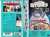 新・宇宙戦争7 [VHS]