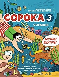 Soroka 3: Russian for Kids. Student's Book