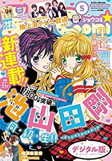 [雑誌] Sho-Comi 2018年05号