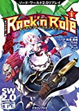 ソード・ワールド2.0リプレイ Rock 'n Role 1 レンドリフト・ミスフィッツ<ソード・ワールド2.0リプレイ Rock 'n Role> (富士見ドラゴンブック)
