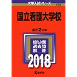 国立看護大学校 (2018年版大学入試シリーズ)