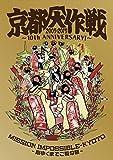 【メーカー特典あり】京都大作戦2007-2017 10th ANNIVERSARY ! ~心ゆくまでご覧な祭~ (完全生産限定盤)【Tシャツ:L】【特典:ステッカーシート付】 [Blu-ray]