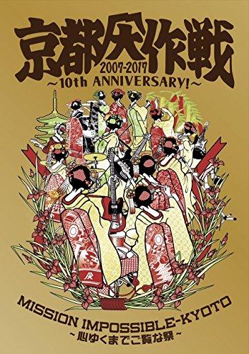 京都大作戦2007-2017 10th ANNIVERSARY ! ~心ゆくまでご覧な祭~ (完全生産限定盤)【Tシャツ:XXL】※予約締切:2018年4月22日(日)まで [DVD]