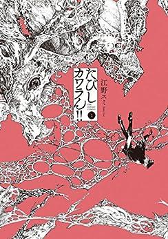 [江野スミ]のたびしカワラん!!(1) (裏少年サンデーコミックス)
