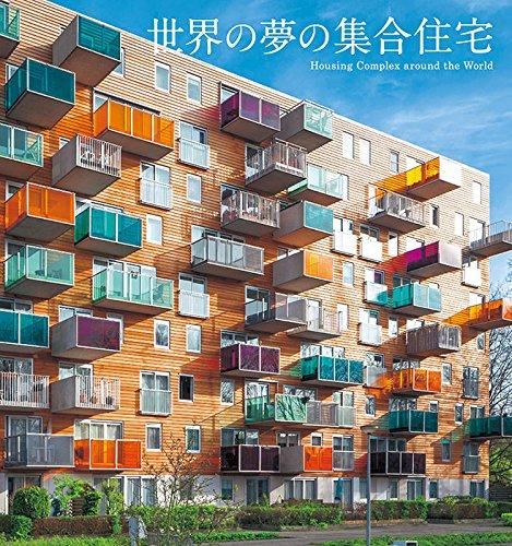 世界の夢の集合住宅の詳細を見る
