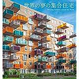 世界の夢の集合住宅