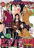 ヤングマガジン 2015年47号 [2015年10月19日発売] [雑誌] (ヤングマガジンコミックス)