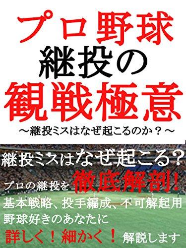 プロ野球継投の観戦極意!~継投ミスはなぜ起こるのか?~