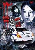 賃走談 2号車[DVD]