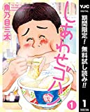 しあわせゴハン【期間限定無料】 1 (ヤングジャンプコミックスDIGITAL)