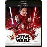 スター・ウォーズ 最後のジェダイ MovieNEX(初回版) [ブルーレイ+DVD+デジタルコピー(クラウド対応)+MovieNEXワールド] [Blu-ray]