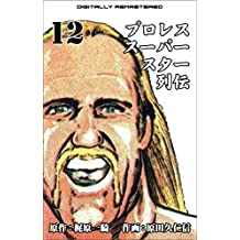 プロレススーパースター列伝【デジタルリマスター】 12