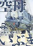 空母いぶき 5 (ビッグ コミックス) (ビッグコミックス) 画像
