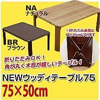 【アウトレット品】 NEWウッディーテーブル/折りたたみローテーブル (長方形 75cm×50cm) ブラウン 木製 (完成品)