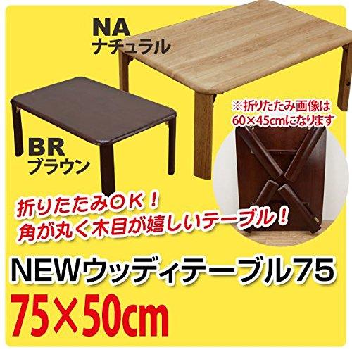 折りたたみローテーブル/NEWウッディーテーブル 【75cm...