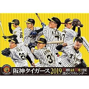 阪神タイガース 週めくり 2019年 カレンダー 卓上 A5 CL-549