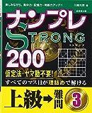 ナンプレSTRONG200 上級→難問〈3〉