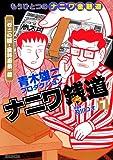 ナニワ銭道(7)「ゼニの道・金科玉条」篇 (TOKUMA COMICS)
