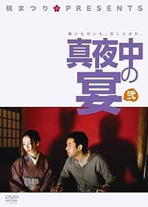 桃まつりpresents 真夜中の宴 弐 [DVD]