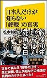 日本人だけが知らない「終戦」の真実 (SB新書)
