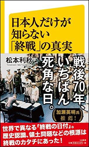 日本人だけが知らない「終戦」の真実 (SB新書)の詳細を見る
