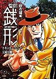 警部銭形 : 4 砂の城編 (アクションコミックス)