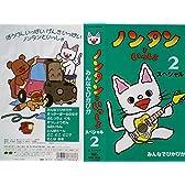 ノンタンといっしょ(スペシャル2) [VHS]