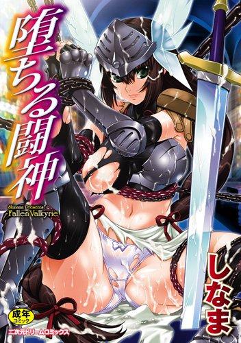 堕ちる闘神 (二次元ドリームコミックス 195)