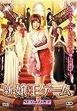 新・嬢王ゲーム SEX or LOVE[DVD]