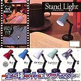 Stand Light スタンドライト ライト 光る コロコレ ガチャ アイピーフォー株式会社(全5種フルコンプセット)